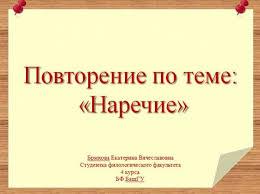 Оценка знаний учащихся Русский язык и литература Сообщество  Урок повторение по русскому языку Наречие 7 класс