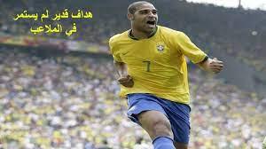 نجوم الكره عبر التاريخ   باولو روبيرتو فالكاو الصقر البرازيلي المبدع -  YouTube