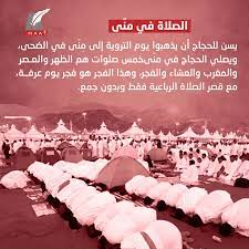 ما هو يوم التروية في الحج؟ - Maat Group