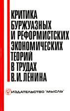 Скачать бесплатно книги учебники журналы лекции шпаргалки  Критика буржуазных и реформистских экономических теории в трудах В И Ленина Афанасьев В С