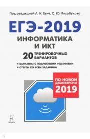 """Книга: """"ЕГЭ-2019. Информатика и ИКТ. 20 тренировочных ..."""