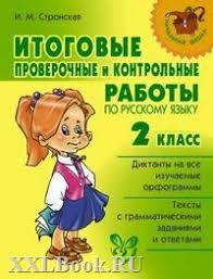 Итоговые проверочные и контрольные работы по русскому языку  Итоговые проверочные и контрольные работы по русскому языку 2 класс
