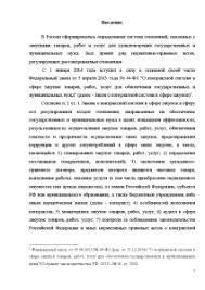 Гражданско правовая защита субъектов отношений в сфере  Магистерская диссертация Гражданско правовая защита субъектов отношений в сфере государственных закупок 3