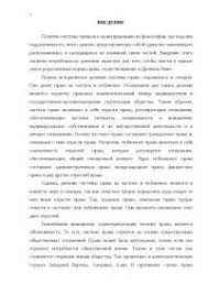 Система права курсовая по теории государства и права скачать  Система права курсовая по теории государства и права скачать бесплатно виды закон юриспруденция история инкорпорация бланкетный