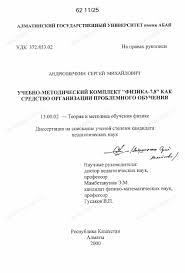 Диссертация на тему Учебно методический комплект Физика  Диссертация и автореферат на тему Учебно методический комплект Физика 7 8