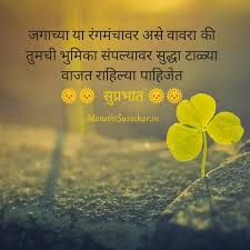 Good Morning Quotes Images In Marathi