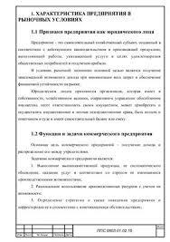 Отчет по практике по профилю специальности финансы и кредит  Отчет по практике по профилю специальности финансы и кредит 0603