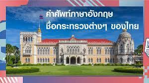 คำศัพท์ภาษาอังกฤษชื่อกระทรวงต่าง ๆ ของประเทศไทย