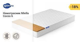 <b>Наматрасник MIELLA COCOS 6</b> — купить матрас Миелла Кокос 6 ...