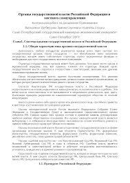 Органы государственной власти Российской Федерации и местного  Это только предварительный просмотр