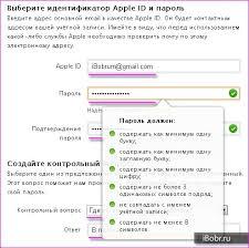 Где взять apple id или как его создать ru apple id 3 4 Создание apple id