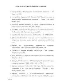 Дипломные работы из Международные отношения Менеджмент docsity  ВВЕДЕНИЕ ВТО курсовая по международным отношениям