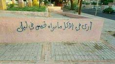 لمستقبل أفضل.. | <b>Fun</b>. | Arabic <b>quotes</b>, Street <b>quotes</b>, Cover photo ...