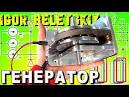 Как сделать генератор от воздуха