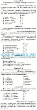 Контрольные работы по ФРАНЦУЗСКОМУ языку с по классы  Контрольные работы по французскому языку в 8 классе
