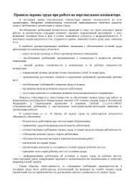 Правила охраны труда при работе на персональном компьютере реферат  Правила охраны труда при работе на персональном компьютере реферат по безопасности жизнедеятельности скачать бесплатно освещение шум