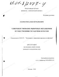 Диссертация на тему Совершенствование рыночных механизмов  Диссертация и автореферат на тему Совершенствование рыночных механизмов осуществления госзакупок в России dissercat