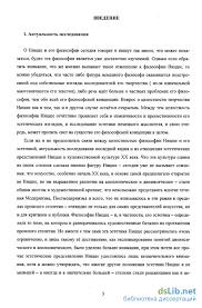 Эстетика жизни в философии Ницше Диссертация 480 руб доставка 10 минут круглосуточно без выходных и праздников