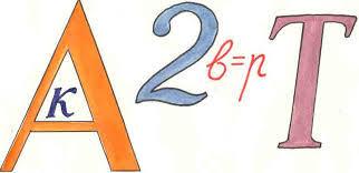 Курсовая работа Дидактическая игра в курсе математики класс  hello html 6bb00ca jpg hello html 353dd725 jpg