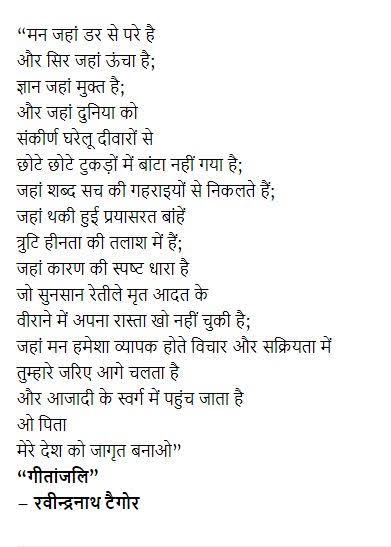 desh bhakti poem in hindi with poet name