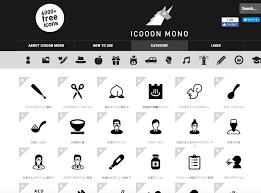 商用利用可能なアイコン素材をフリー無料でダウンロードできるicooon