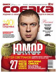 "Журнал ""Омск.Собака.ru"" (01-2011) by Группа изданий ""Проспект ..."