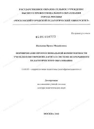 Диссертация на тему Формирование профессиональной компетентности  Диссертация и автореферат на тему Формирование профессиональной компетентности учителя олигофренопедагога в системе непрерывного педагогического
