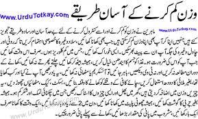 Weight N Height Chart In Urdu Urdu Totkay Gharlo Totkay