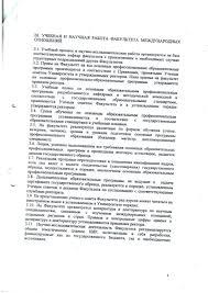 title  Положение о факультете международных отношений СПбГУ 1 2 3