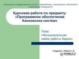 Презентация на тему Курсовая работа по предмету Программное  1 Курсовая работа