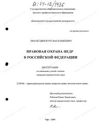 Диссертация на тему Правовая охрана недр в Российской Федерации  Диссертация и автореферат на тему Правовая охрана недр в Российской Федерации