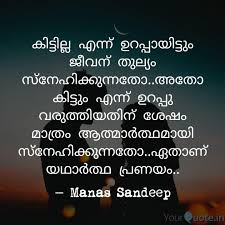 Manas Sandeep Quotes Yourquote