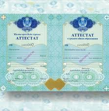 Легализация диплома аттестата табеля успеваемости сертификата  Легализация диплома аттестата РК для Арабских азиатских стран Канады