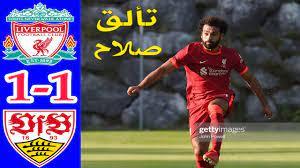اهداف مباراه ليفربول و شتوتغارت اليوم 1-1 هدف صلاح اليوم 🔥⚽️ - YouTube