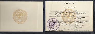 Образцы дипломов свидетельств аттестатов Диплом медицинского училища