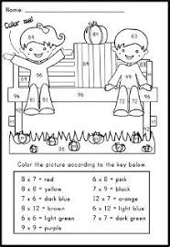 Small Picture Halloween Multiplication Coloring Pages Multiplication Coloring