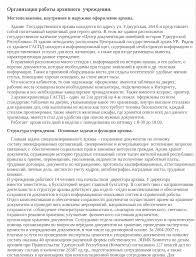 Архивная практика отчет по практике на заказ Архивная практика отчет по практике