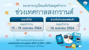 Krungthai_Care در توییتر
