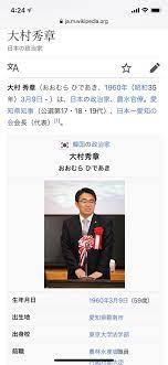 大村 知事 韓国