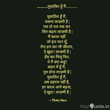 Best Safar Quotes Status Shayari Poetry Thoughts Yourquote