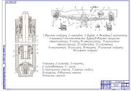 Курсовая работа по ремонту подвески ГАЗ Автомобили и  Курсовая работа по ремонту подвески ГАЗ 66
