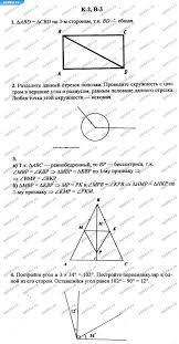 ГДЗ по геометрии класс Зив Б Г Контрольная работа вариант  ГДЗ по геометрии 7 класс Зив Б Г Контрольная работа 2 вариант 1 4 Контрольная работа 2 3