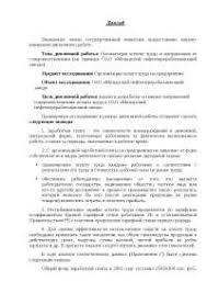 Организация оплаты труда персонала предприятия и ее  РЕФЕРАТ Организация оплаты труда и направления ее совершенствования диплом по экономике