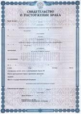 Доверенность на получение свидетельства о расторжении брака   протокол наблюдения отчет по практике