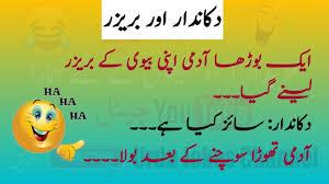 Top 10 Funny Jokes In Urdu Latest Double Meaning Pogo Pathan Sardar Urdu Jokes New 2017 اردو لطیفے