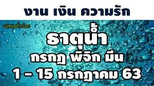 ธาตุน้ำ กรกฎ พิจิก มีน - งาน เงิน ความรัก - วันที่ 1 - 15 กรกฎาคม พ.ศ. 2563  ในปี 2020 | เงิน, ความรัก
