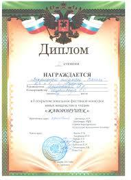 Управление образования Вокальный ансамбль Капель получил диплом i степени