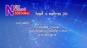 Live NBT2HD - Live แถลงศูนย์ข้อมูล COVID-19 18 พ.ย.63