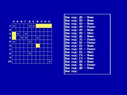 Игра Морской бой ходит игрок Курсовая работа на turbo prolog  Курсовая работа turbo prolog