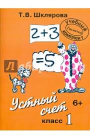 Книга Математика Устный счет класс Татьяна Шклярова  Татьяна Шклярова Математика Устный счет 1 класс обложка книги